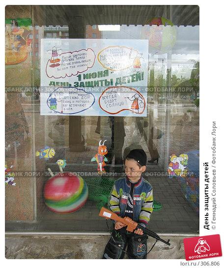 День защиты детей, фото № 306806, снято 1 июня 2008 г. (c) Геннадий Соловьев / Фотобанк Лори