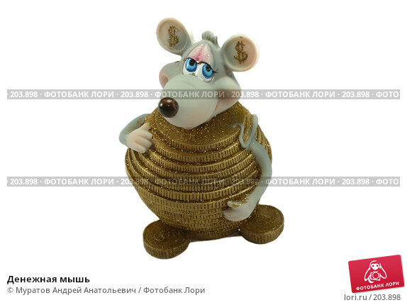 Денежная мышь, фото № 203898, снято 16 февраля 2008 г. (c) Муратов Андрей Анатольевич / Фотобанк Лори
