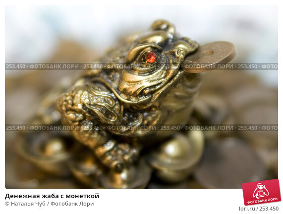 Денежная жаба с монеткой, фото № 253450, снято 9 апреля 2008 г. (c) Наталья Чуб / Фотобанк Лори