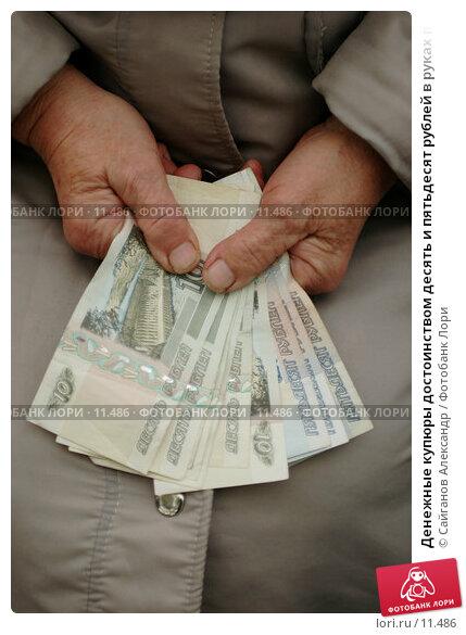 Денежные купюры достоинством десять и пятьдесят рублей в руках пожилой женщины, фото № 11486, снято 22 октября 2006 г. (c) Сайганов Александр / Фотобанк Лори