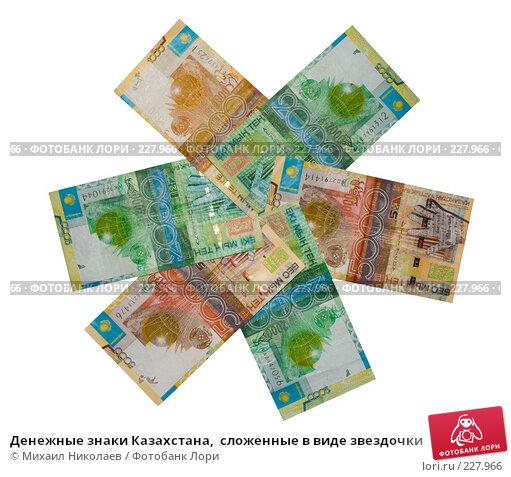 Денежные знаки Казахстана,  сложенные в виде звездочки, фото № 227966, снято 20 марта 2008 г. (c) Михаил Николаев / Фотобанк Лори