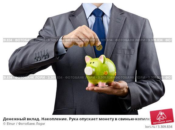 Купить «Денежный вклад. Накопление. Рука опускает монету в свинью-копилку», фото № 3309834, снято 22 ноября 2011 г. (c) Elnur / Фотобанк Лори