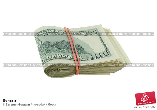 Деньги, фото № 120506, снято 17 ноября 2007 г. (c) Евгения Фашаян / Фотобанк Лори