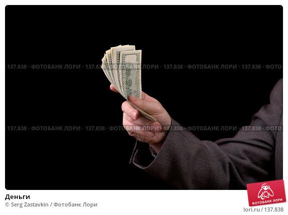 Деньги, фото № 137838, снято 15 декабря 2006 г. (c) Serg Zastavkin / Фотобанк Лори
