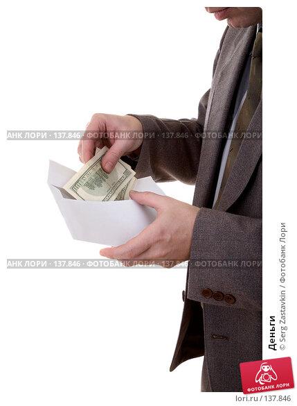 Деньги, фото № 137846, снято 15 декабря 2006 г. (c) Serg Zastavkin / Фотобанк Лори