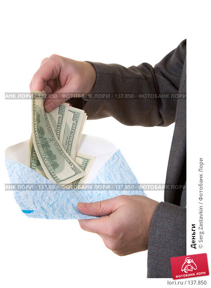 Деньги, фото № 137850, снято 15 декабря 2006 г. (c) Serg Zastavkin / Фотобанк Лори