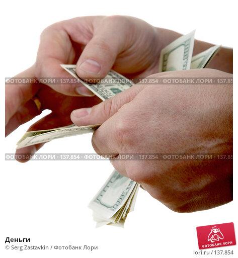 Деньги, фото № 137854, снято 15 декабря 2006 г. (c) Serg Zastavkin / Фотобанк Лори