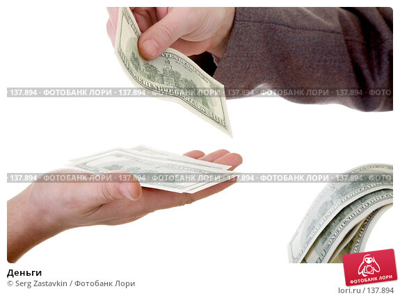 Деньги, фото № 137894, снято 15 декабря 2006 г. (c) Serg Zastavkin / Фотобанк Лори
