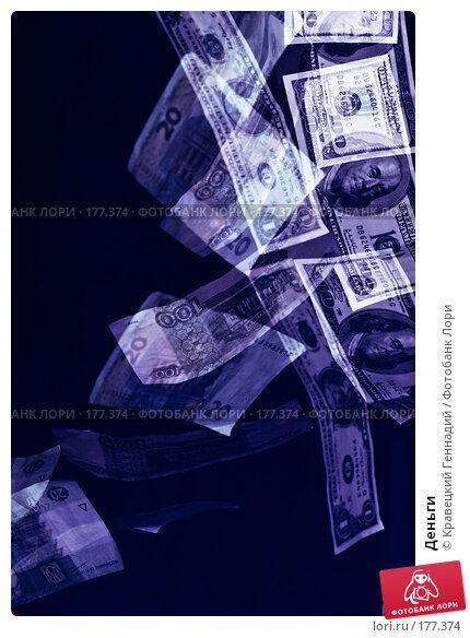 Деньги, фото № 177374, снято 18 января 2005 г. (c) Кравецкий Геннадий / Фотобанк Лори