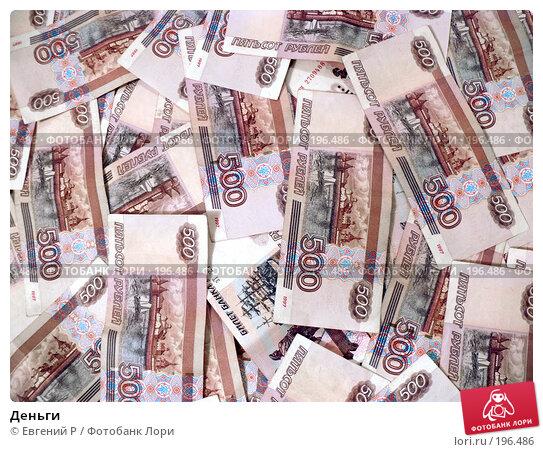 Купить «Деньги», фото № 196486, снято 31 января 2008 г. (c) Евгений Р / Фотобанк Лори