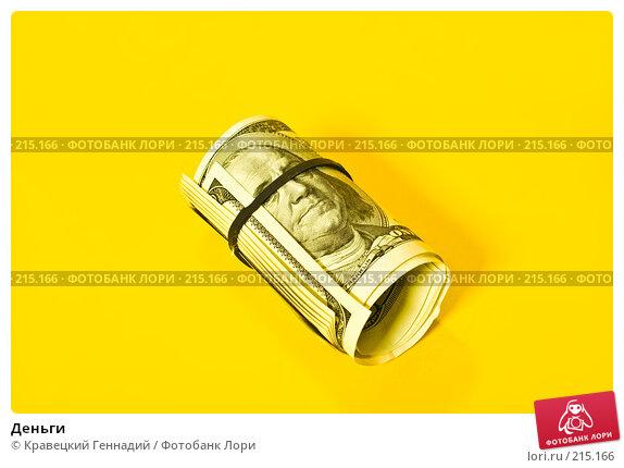 Купить «Деньги», фото № 215166, снято 9 января 2005 г. (c) Кравецкий Геннадий / Фотобанк Лори