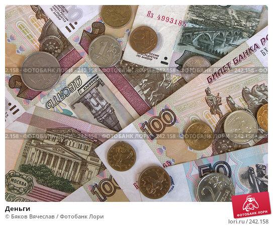 Купить «Деньги», фото № 242158, снято 21 марта 2008 г. (c) Бяков Вячеслав / Фотобанк Лори