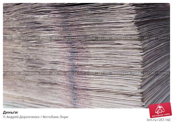 Купить «Деньги», фото № 257142, снято 18 марта 2018 г. (c) Андрей Доронченко / Фотобанк Лори