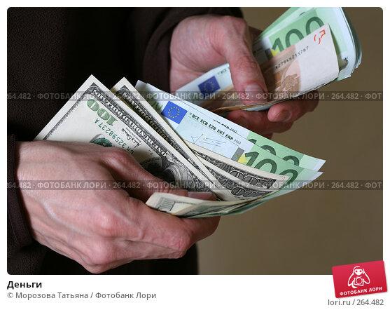Деньги, фото № 264482, снято 9 апреля 2008 г. (c) Морозова Татьяна / Фотобанк Лори