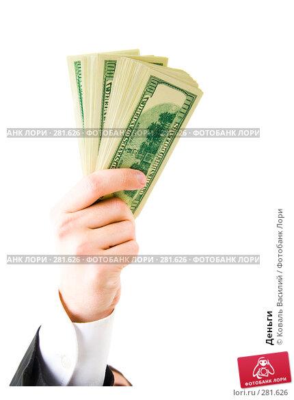 Купить «Деньги», фото № 281626, снято 9 февраля 2008 г. (c) Коваль Василий / Фотобанк Лори