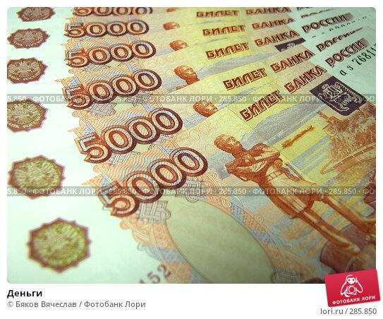 Деньги, фото № 285850, снято 6 апреля 2008 г. (c) Бяков Вячеслав / Фотобанк Лори