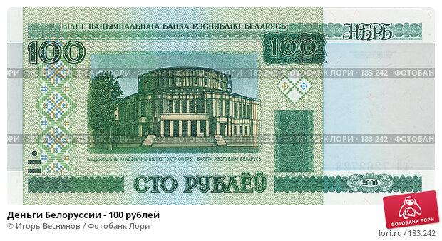 Купить «Деньги Белоруссии - 100 рублей», фото № 183242, снято 19 марта 2019 г. (c) Игорь Веснинов / Фотобанк Лори