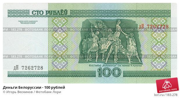 Деньги Белоруссии - 100 рублей, фото № 183278, снято 27 июня 2017 г. (c) Игорь Веснинов / Фотобанк Лори