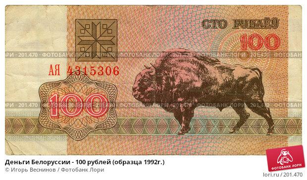 Деньги Белоруссии - 100 рублей (образца 1992г.), фото № 201470, снято 18 января 2017 г. (c) Игорь Веснинов / Фотобанк Лори