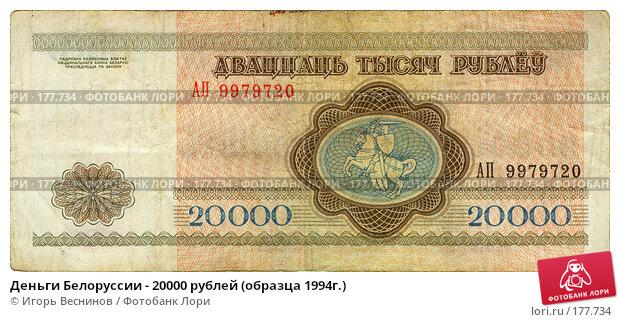 Деньги Белоруссии - 20000 рублей (образца 1994г.), фото № 177734, снято 20 января 2017 г. (c) Игорь Веснинов / Фотобанк Лори