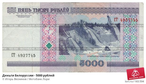 Деньги Белоруссии - 5000 рублей, фото № 183594, снято 25 февраля 2017 г. (c) Игорь Веснинов / Фотобанк Лори