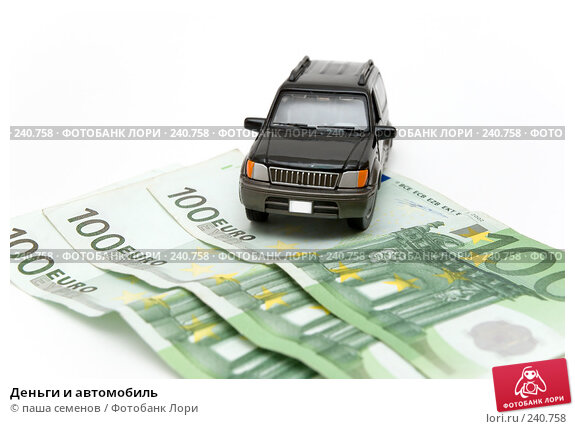 Деньги и автомобиль, фото № 240758, снято 23 января 2017 г. (c) паша семенов / Фотобанк Лори