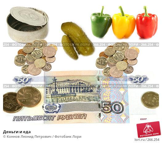 Деньги и еда, фото № 266254, снято 28 октября 2016 г. (c) Коннов Леонид Петрович / Фотобанк Лори