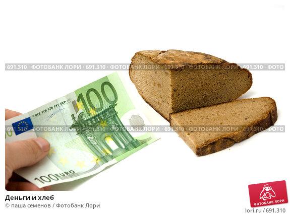 дорог хлеб коли денег нет картинки встретились