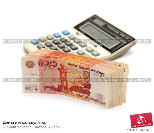 Купить «Деньги и калькулятор», эксклюзивное фото № 2383970, снято 2 марта 2011 г. (c) Юрий Морозов / Фотобанк Лори