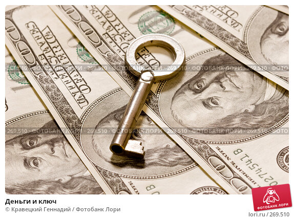 Деньги и ключ, фото № 269510, снято 9 января 2005 г. (c) Кравецкий Геннадий / Фотобанк Лори