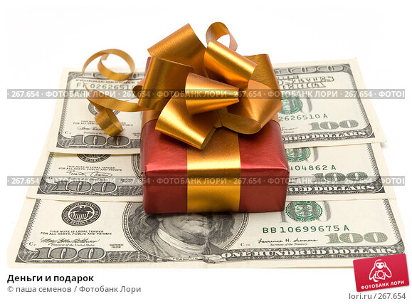 Деньги и подарок, фото № 267654, снято 24 марта 2008 г. (c) паша семенов / Фотобанк Лори