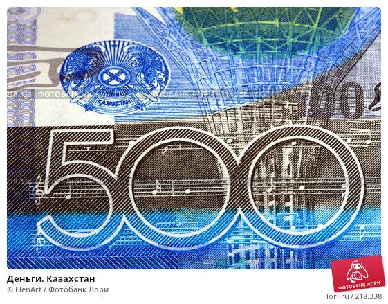 Деньги. Казахстан, фото № 218338, снято 31 марта 2017 г. (c) ElenArt / Фотобанк Лори
