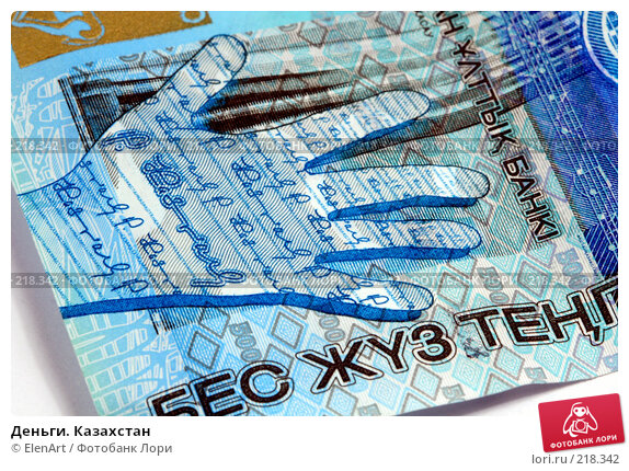 Купить «Деньги. Казахстан», фото № 218342, снято 11 декабря 2017 г. (c) ElenArt / Фотобанк Лори