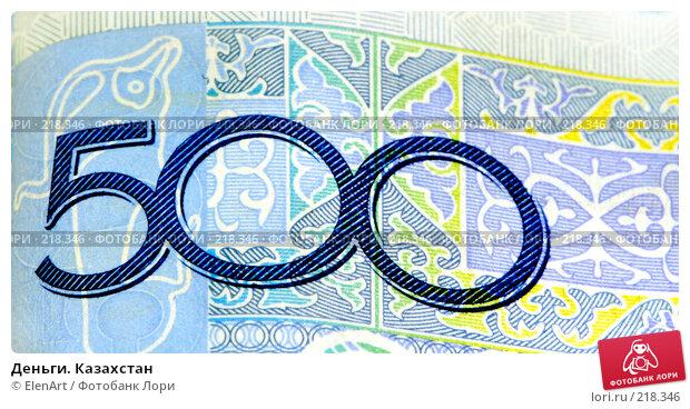 Деньги. Казахстан, фото № 218346, снято 28 октября 2016 г. (c) ElenArt / Фотобанк Лори