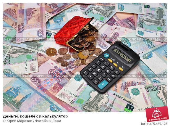 Деньги, кошелёк и калькулятор, эксклюзивное фото № 5469126, снято 9 января 2014 г. (c) Юрий Морозов / Фотобанк Лори