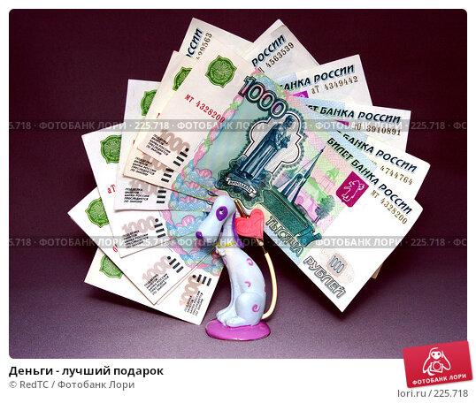 Деньги - лучший подарок, фото № 225718, снято 18 марта 2008 г. (c) RedTC / Фотобанк Лори