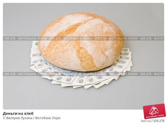 Купить «Деньги на хлеб», фото № 339278, снято 28 июня 2008 г. (c) Валерия Потапова / Фотобанк Лори
