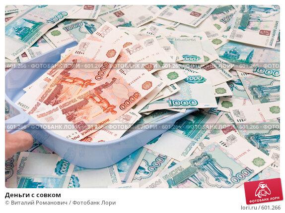 Деньги с совком. Стоковое фото, фотограф Виталий Романович / Фотобанк Лори