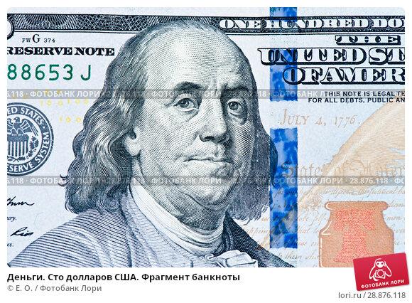 Купить «Деньги. Сто долларов США. Фрагмент банкноты», фото № 28876118, снято 28 июля 2018 г. (c) E. O. / Фотобанк Лори