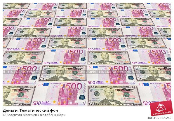 Деньги. Тематический фон, фото № 118242, снято 22 октября 2016 г. (c) Валентин Мосичев / Фотобанк Лори
