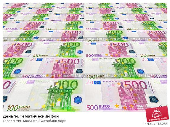 Деньги. Тематический фон, фото № 118286, снято 24 марта 2017 г. (c) Валентин Мосичев / Фотобанк Лори