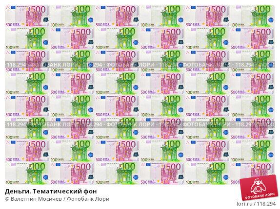 Деньги. Тематический фон, фото № 118294, снято 24 февраля 2017 г. (c) Валентин Мосичев / Фотобанк Лори