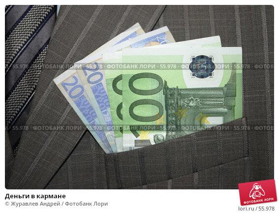Деньги в кармане, эксклюзивное фото № 55978, снято 26 июня 2007 г. (c) Журавлев Андрей / Фотобанк Лори