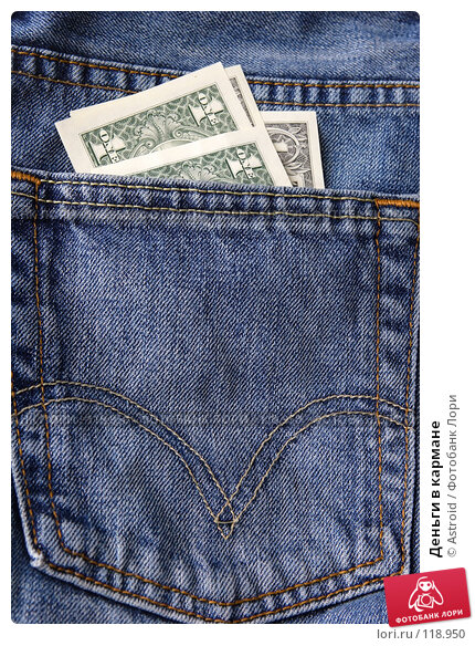 Деньги в кармане, фото № 118950, снято 5 января 2007 г. (c) Astroid / Фотобанк Лори