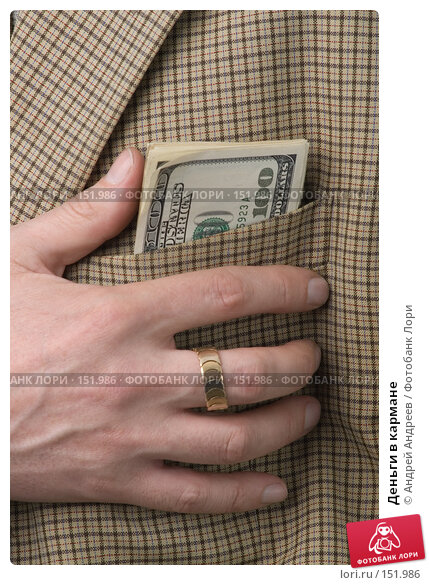 Деньги в кармане, фото № 151986, снято 2 мая 2007 г. (c) Андрей Андреев / Фотобанк Лори