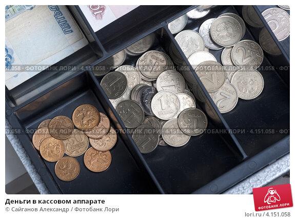 Купить «Деньги в кассовом аппарате», эксклюзивное фото № 4151058, снято 28 декабря 2012 г. (c) Сайганов Александр / Фотобанк Лори