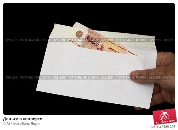Деньги в конверте, фото № 329298, снято 26 октября 2016 г. (c) Михаил / Фотобанк Лори