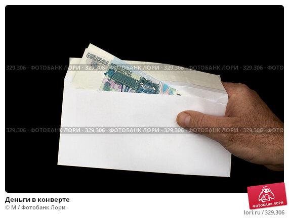 Деньги в конверте, фото № 329306, снято 19 августа 2017 г. (c) Михаил / Фотобанк Лори