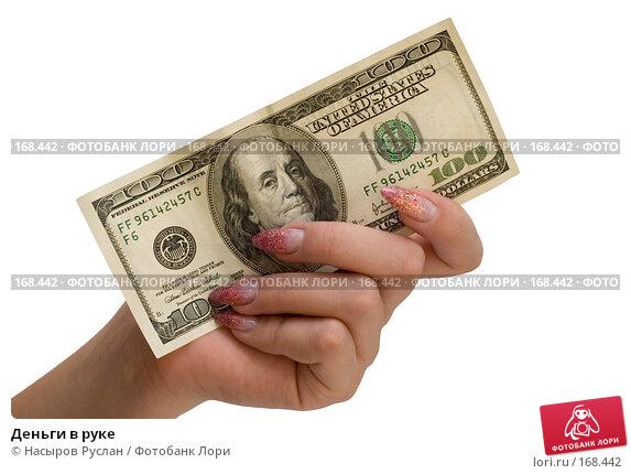 Деньги в руке, фото № 168442, снято 5 декабря 2007 г. (c) Насыров Руслан / Фотобанк Лори