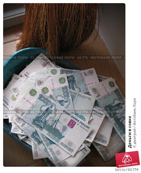 Деньги в совке, фото № 63774, снято 19 декабря 2005 г. (c) дмитрий / Фотобанк Лори